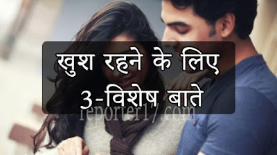 Khush Rahena है  तो  याद  रखे  ये  3 important बातें का ख्याल - Reporter17