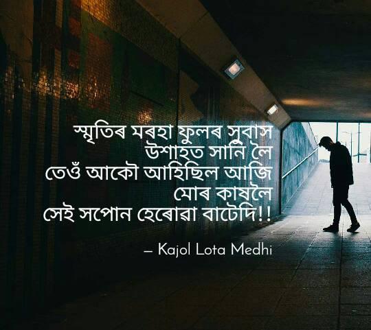 Download Assamese Love Poem Image - Assamese InfoTainment
