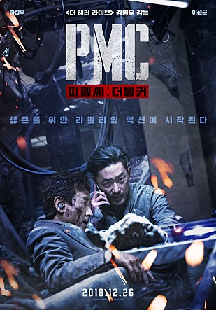 韓影-90分鐘末日倒數-PMC隧戰-線上看 - KPN 韓流網