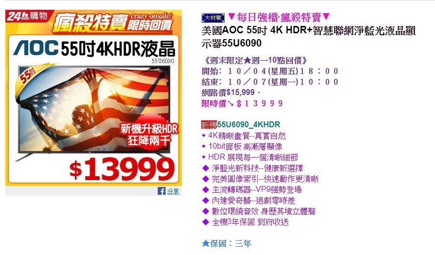 AOC 55U6090 功能齊全平價4K HDR電視開箱 @ Amadeuss :: 痞客邦