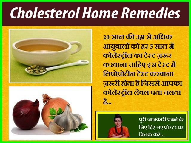 Cholesterol Home Remedies-कोलेस्ट्रॉल का घरेलू उपचार
