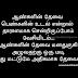 Tamil Kavithai | Aangal Kavithai
