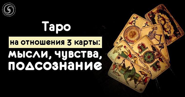 Таро на отношения 3 карты мысли карта солнце таро на отношения