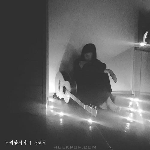 Jeon Hye Seong – 노래할거야 – Single