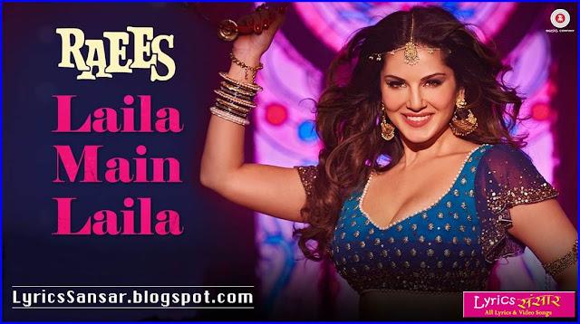 LAILA MAIN LAILA LYRICS : RAEES | Shahrukh Khan | Sunny Leone