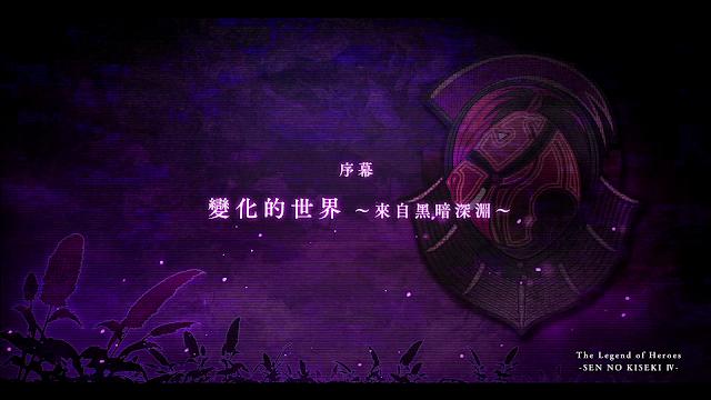 《閃之軌跡IV》攻略 - 序章「變化的世界~來自黑暗深淵~」