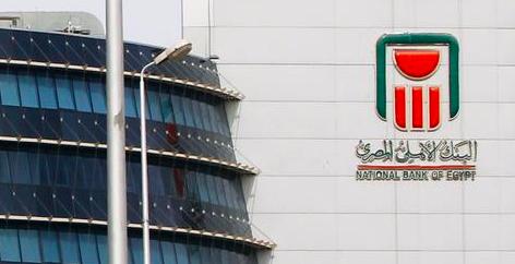 وظائف خالية فى البنك الاهلى المصرى فى مصر 2020