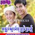 Mun Sne Bopha Prey Phnom 6 Continue