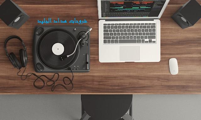 أفضل المواقع لتنزيل مقاطع موسيقى مجانية من أجل صناعة فيديو يوتيوب