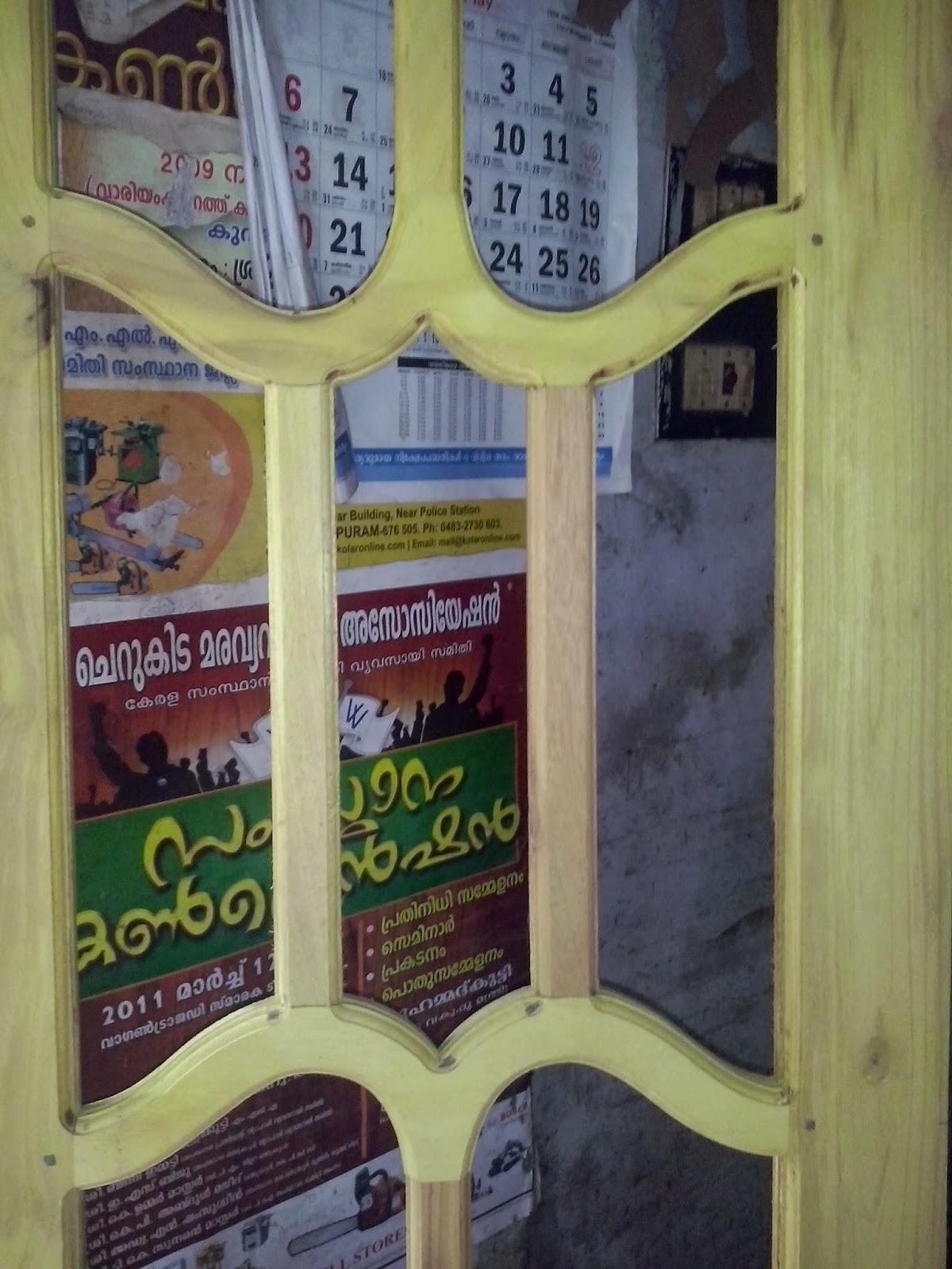 Kerala Style Carpenter Works And Designs September 2013: BAVAS WOOD WORKS: Window Door Design Pictures