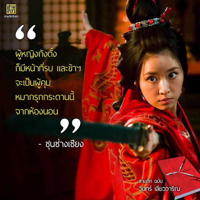 """""""ผู้หญิงกังตั๋งก็มีหน้าที่รบ และข้าฯ จะเป็นผู้คุมหมากรุกกระดานนี้จากห้องนอน"""" - ซุนซ่างเซียง (กิ้งก่า)"""