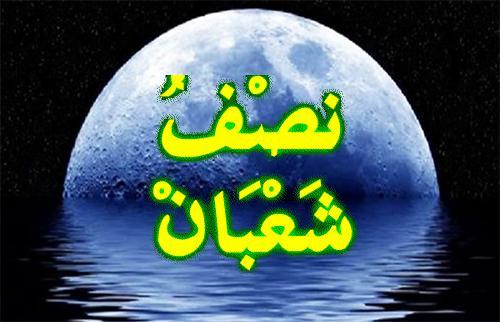 Keutamaan Amalan Malam Nisfu Sya'ban Tulisan Arab Dan Artinya
