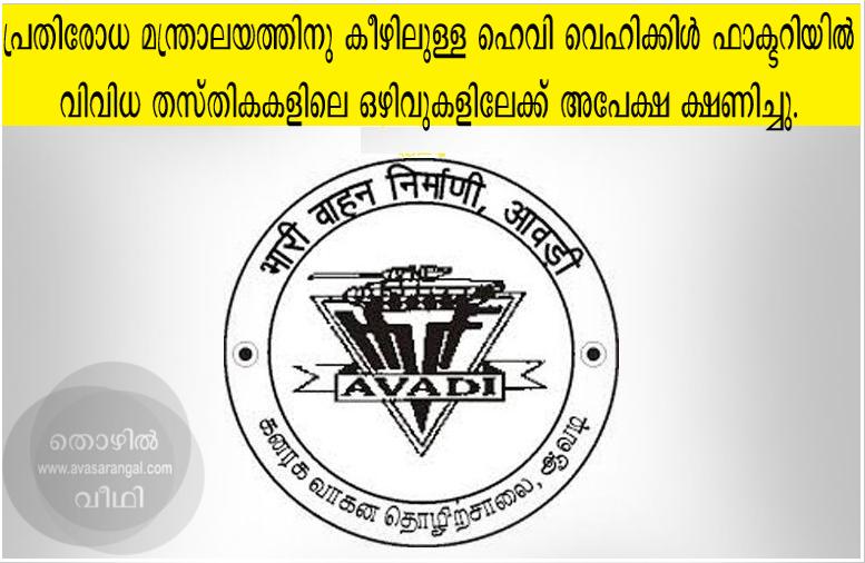 heavy vehicle factory recruitment april  avasarangal