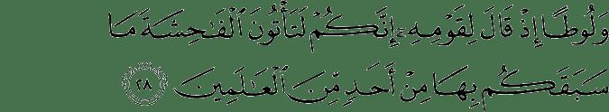 Surat Al 'Ankabut Ayat 28