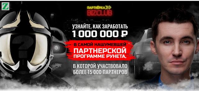 """денежная партнерка """"bizclub.info"""""""