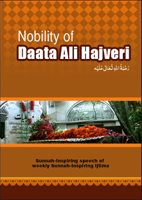 Download: Nobility of Daata Ali Hajveri pdf in English