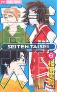 Seiten Taisei