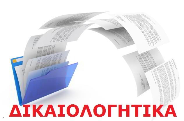 OΤΙ ΔΙΚΑΙΟΛΟΓΗΤΙΚΑ ΧΡΕΙΑΖΟΜΑΣΤΕ
