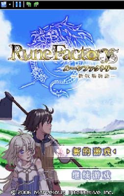 【NDS】符文工廠:新牧場物語完美繁體中文版(Rune Factory - Shin Bokujou Monogatari)!