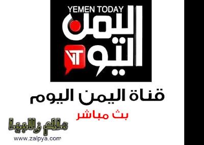 قناة يمن اليوم مباشر