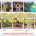 List of UNESCO World Heritage sites in India | भारत में यूनेस्को की विश्व धरोहर स्थलों की सूची
