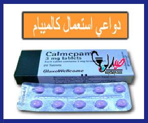 دواعي استعمال دواء كالميبام برومازيبام