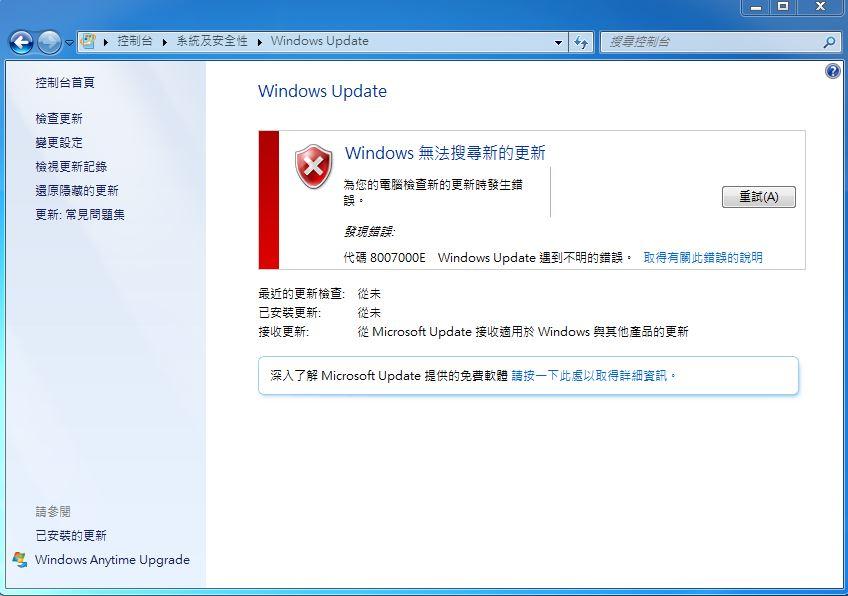 Yes3Ted: [Win7] Windows無法更新,Error 8007000E
