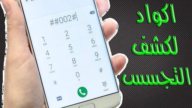 أكواد مهمة تكشف ان كان هاتفك مراقب او تم تثبيت تطبيق اختراق عليه سارع و احمي نفسك!