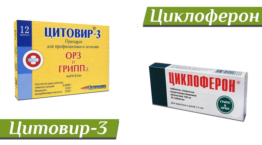 Цитовир 3 и Циклоферон