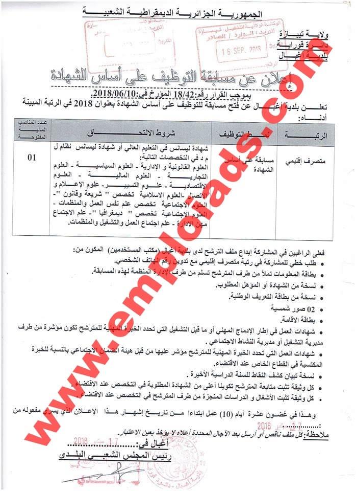 إعلان مسابقة توظيف ببلدية اغبال ولاية تيبازة سبتمبر 2018