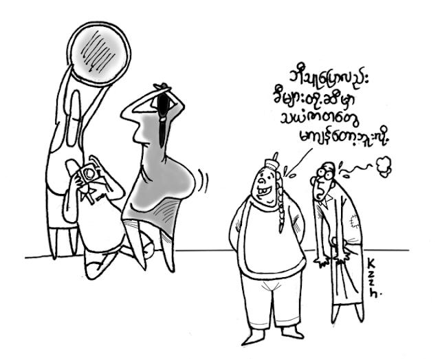 ကာတြန္း KZZH - က်န္ပါေသးတယ္