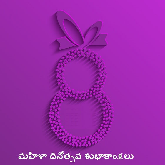 {[Best]}* Womens Day Special Images Quotes Greetings in Telugu