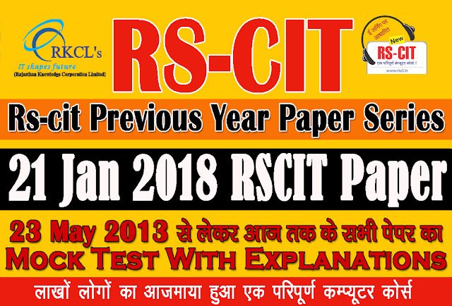 """RSCIT old paper in hindi"" ""RSCIT Old paper 21 January 2018"" ""21 jan 2018 Rscit paper""  ""learn rscit"" ""LearnRSCIT.com"" ""LiFiTeaching"" ""RSCIT"" ""RKCL""  ""Rscit old paper  21 jan 2018 online test"" ""rscit old paper 21 jan 2018 vmou"" ""rscit old paper 21 jan 2018with answer key"" ""rscit old paper 21 january 2018 with solution"" ""rscit old paper 21 jan 2018 and answer key"" ""rscit old paper 21 january 2018 ans"" ""rscit old question paper 21 jan 2018 with answers in hindi"" ""rscit old questions paper 21 jan 2018"" ""rkcl rscit old paper 21 jan 2018"" ""rscit previous solved paper 21 jan 2018"""