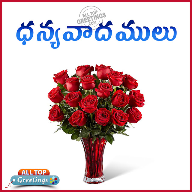 thank you greetings wishes telugu thank your quotes