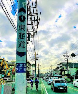 戸塚・平塚町の電柱に貼られた東海道の標識