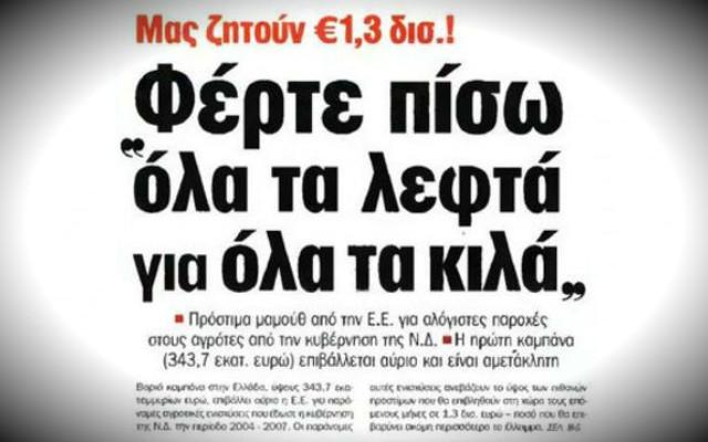 20/10/2010 | Πρόστιµα-µαµούθ από την Ευρωπαϊκή Ένωση : 1.3 δισ. για μαύρες επιδοτήσεις