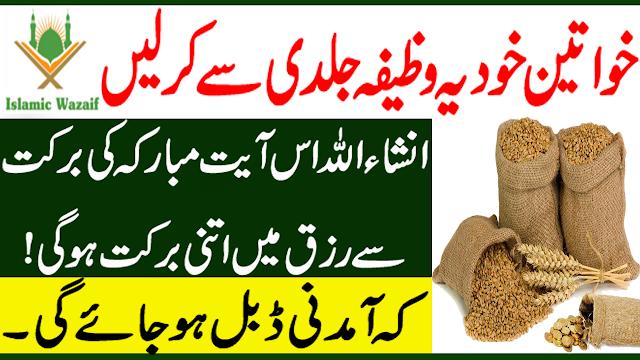 Wazifa For Wealth In Urdu/Special Wazifa For Women/Salary Barhane Ka Wazifa/Islamic Wazaif