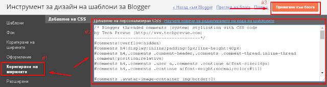 Blogger, добавяне на CSS код