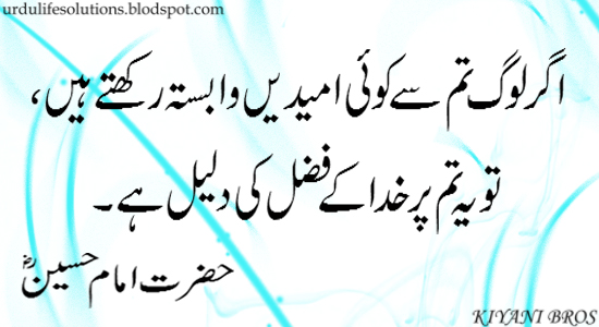 Maula Ali Shrine Wallpaper: Islam A Way Of Life: Farman Hazrat Imam Hussain (R.A