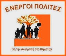 Ενεργοί Πολίτες Περιστερίου : Ευχές για δημιουργική σχολική Χρονιά