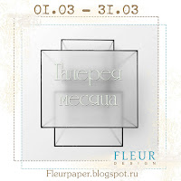 http://fleurpaper.blogspot.ru/2017/03/blog-post.html