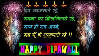 Diwali Shayari in Hindi 2018