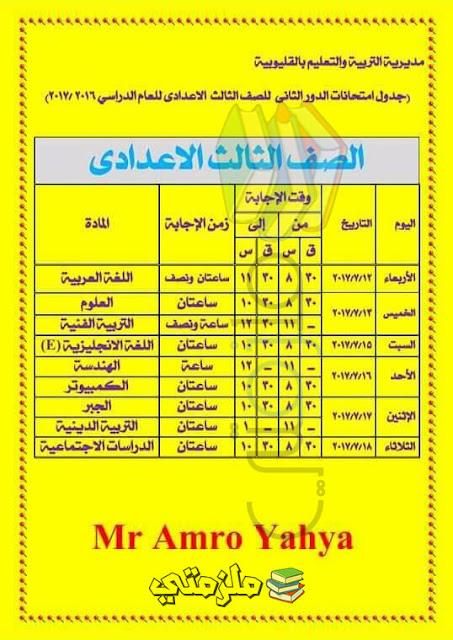 جدول امتحانات الدور الثاني للصف الثالث الاعدادي 2017 محافظة القليوبية
