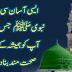 Hamesha Sehatmand Rehne Ka Raaz.