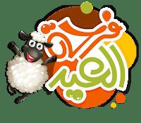 صور خروف العيد 2018 صور مضحكة جدا