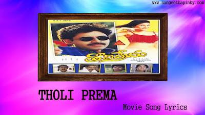 tholi-prema-telugu-movie-songs-lyrics