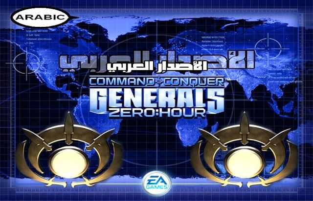 تحميل لعبة الجنرال Generals Zero Hour Arabic الاصدار العربي