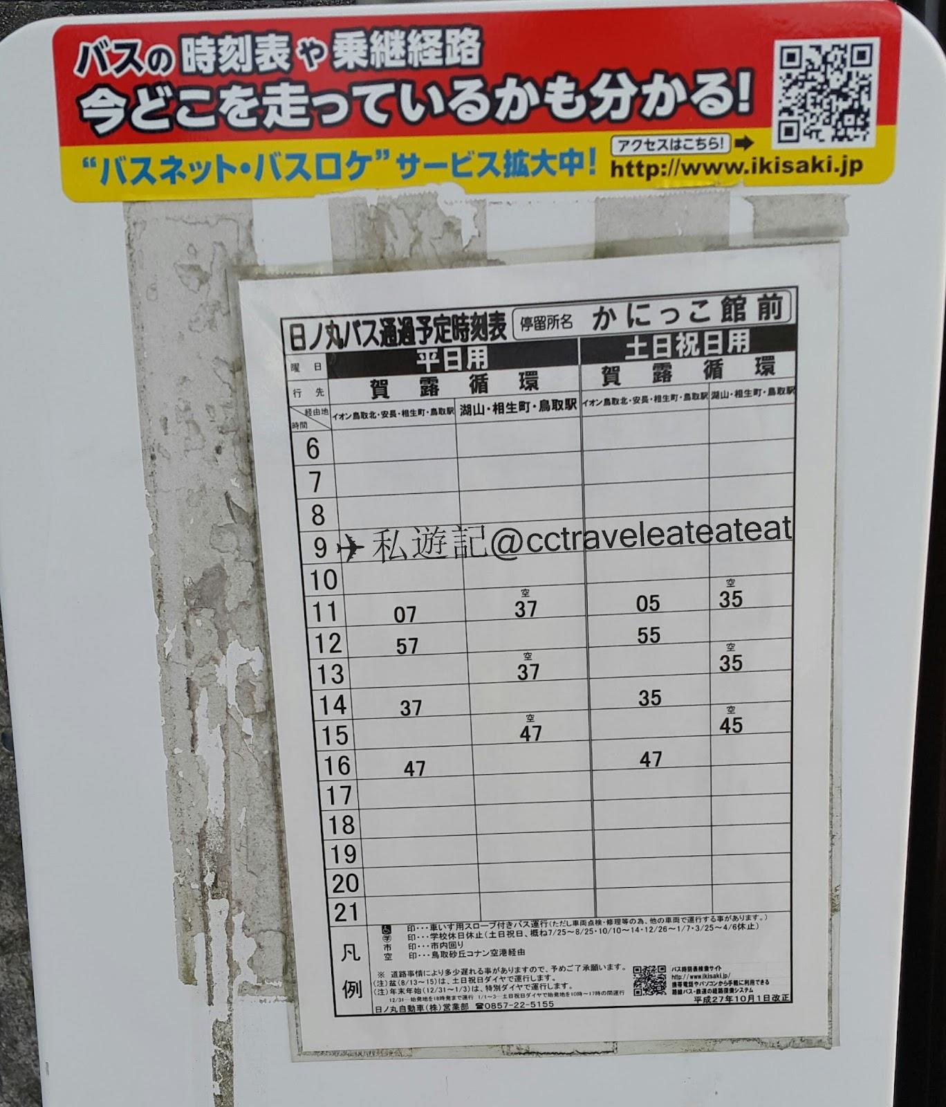 表 鳥取 空港 時刻 時刻表 上り(倉吉・鳥取・智頭→上郡・京都・岡山)