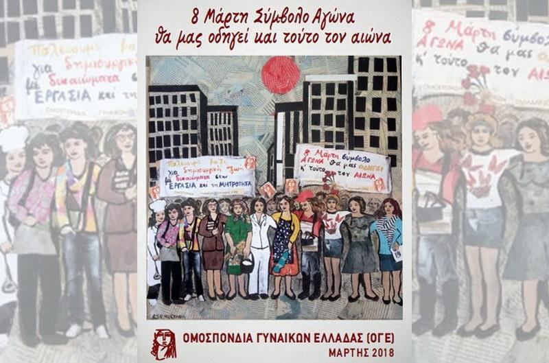 Αλεξανδρούπολη: Αγωνιστικό κάλεσμα για την Παγκόσμια Ημέρα της Γυναίκας