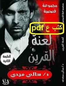 تحميل كتاب لعنة القرين pdf سالي مجدي